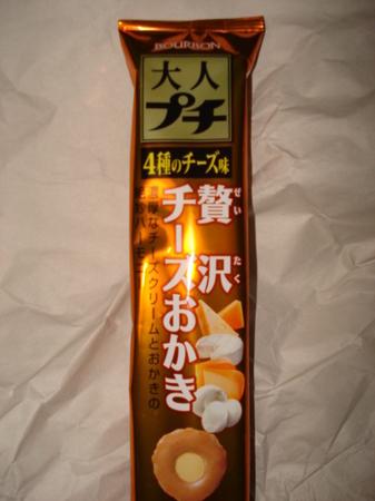 bourbon-otona-petit-cheese-okaki3.jpg