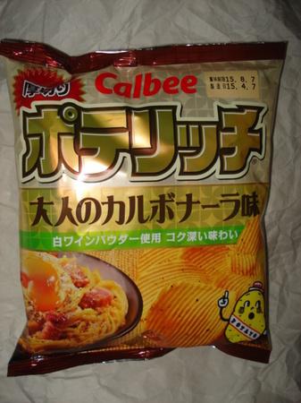 calbee-potarich-otona-carbonara1.jpg