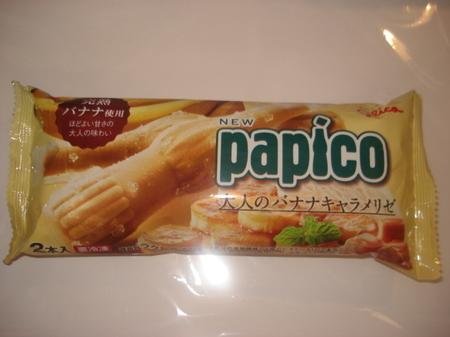 glico-otona-banana-papico1.jpg