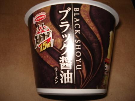 acecook-otona-supercup-blackshoyu11.jpg