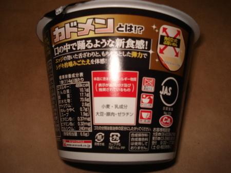 acecook-otona-supercup-blackshoyu12.jpg