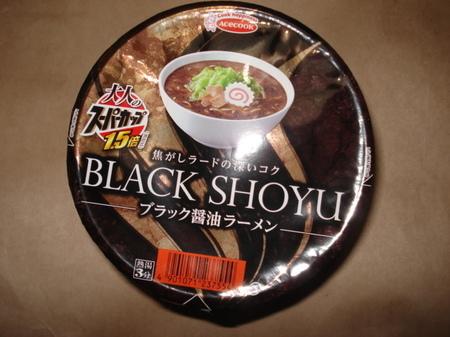 acecook-otona-supercup-blackshoyu14.jpg