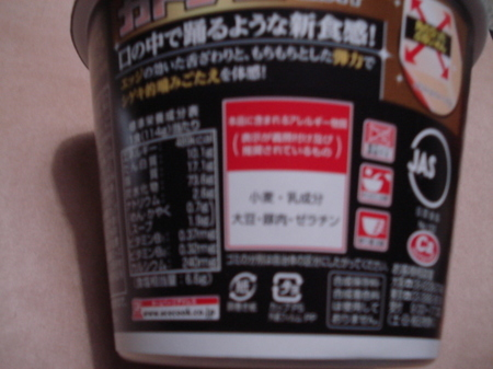 acecook-otona-supercup-blackshoyu7.jpg