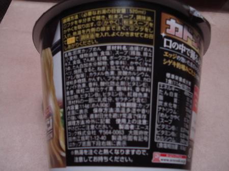 acecook-otona-supercup-blackshoyu9.jpg