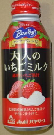 asahi-bireleys-ichigomilk.jpg