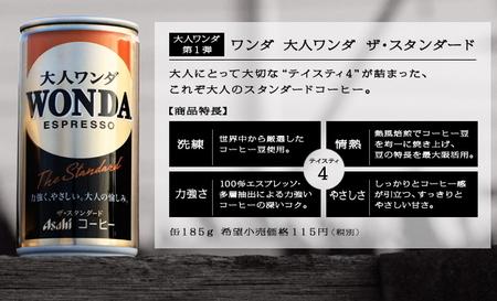 asahi-wanda-espresso.jpg