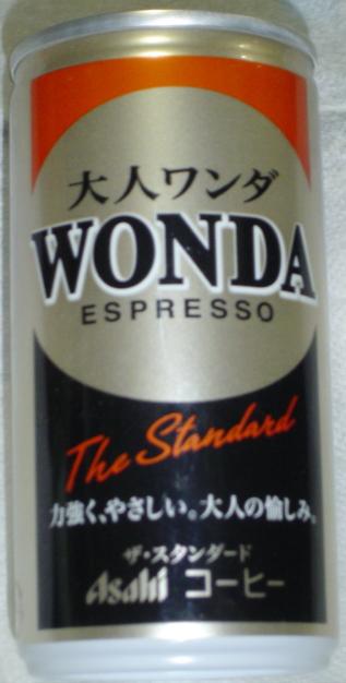 asahi-wanda.jpg