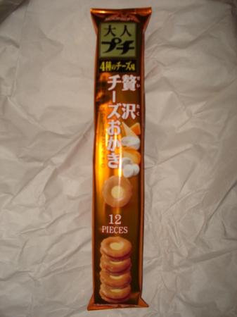 bourbon-otona-petit-cheese-okaki2.jpg