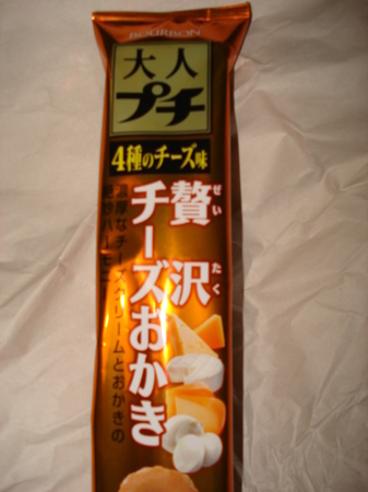 bourbon-otona-petit-cheese-okaki4.jpg