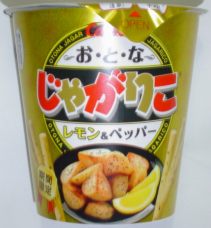 calbee-otona-jagarico-lemon-pepper1.jpg