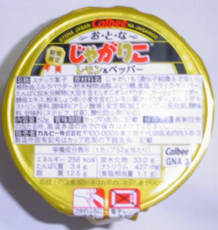 calbee-otona-jagarico-lemon-pepper2.jpg