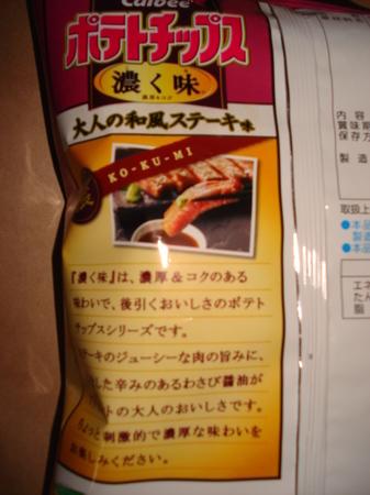 calbee-otona-wafu-steak2.jpg