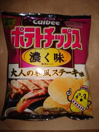 calbee-otona-wafu-steak4.jpg