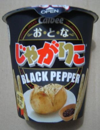 calbee-otonajagariko-blackpepper1.jpg