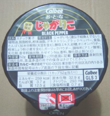 calbee-otonajagariko-blackpepper2.jpg
