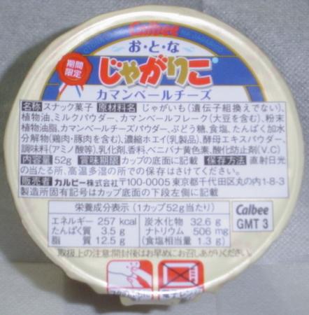 calbee-otonajagariko-camembert-cheese1.jpg