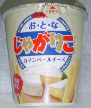 calbee-otonajagariko-camembert-cheese2.jpg
