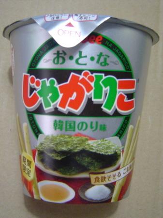 calbee-otonajagariko-kankokunori1.jpg
