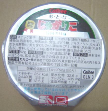 calbee-otonajagariko-kankokunori2.jpg