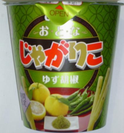 calbee-otonajagariko-yuzukosho1.jpg