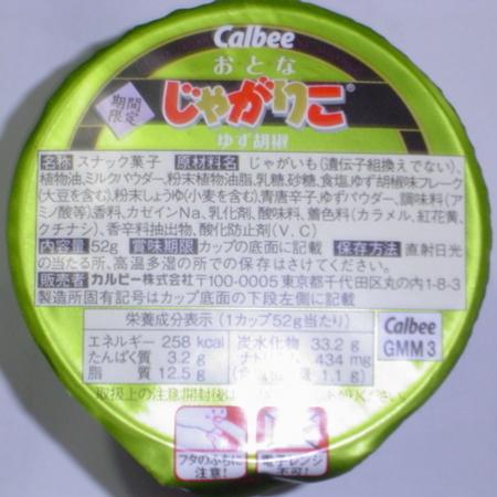 calbee-otonajagariko-yuzukosho2.jpg