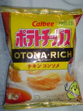 calbee-potatechips-otona-rich-consomme1.jpg