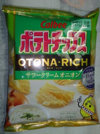 calbee-potatechips-otona-rich-sourcream-onion1.jpg