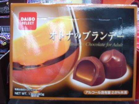 daiso-otona-brandy.jpg