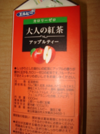elbee-otona-apple-tea4.jpg