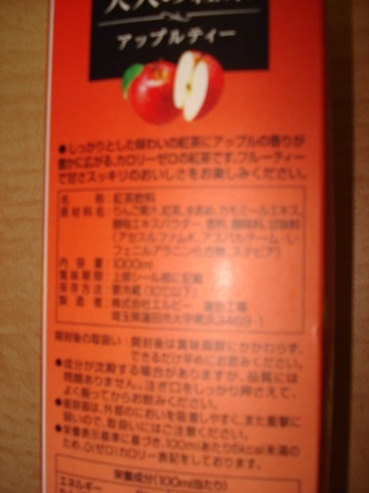 elbee-otona-apple-tea5.jpg