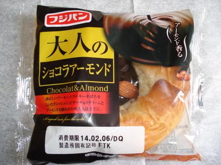 fujipan-chocola-almond1.jpg
