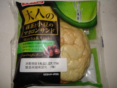 fujipan-maccha-ogura-macaron1.jpg