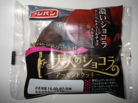 fujipan-otona-chocora1.jpg