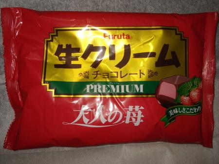fujita-otona-ichigo-choco1.jpg
