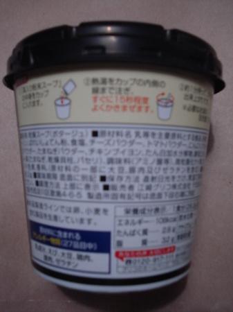 glico-otona-ebi-bisque15.jpg