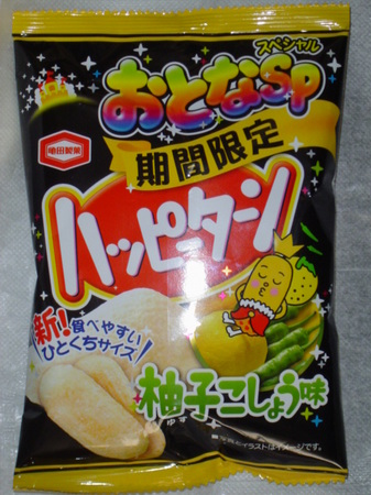 happyturn-yuzukosho1.jpg