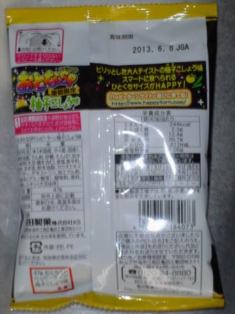 happyturn-yuzukosho3.jpg