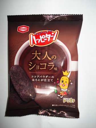 kameda-happy-turn-chocola1.jpg