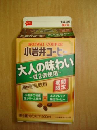 koiwai-coffee-otonano-ajiwai1.jpg