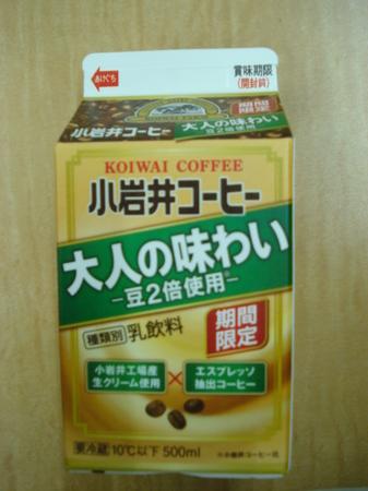 koiwai-coffee-otonano-ajiwai2.jpg