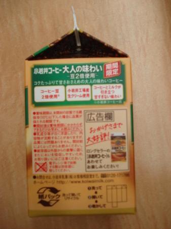 koiwai-coffee-otonano-ajiwai3.jpg