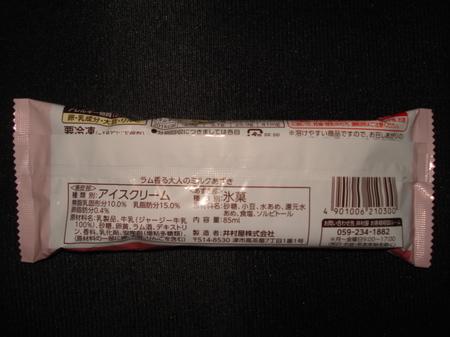 lawson-uchi-cafe-otona-milk-azuki-bar2.jpg