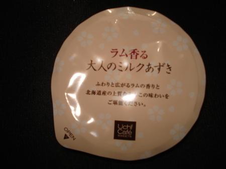 lawson-uchi-cafe-otona-milk-azuki-cup4.jpg
