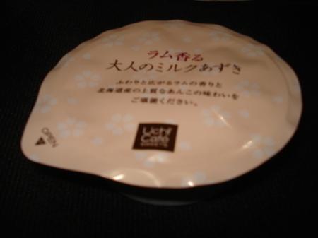 lawson-uchi-cafe-otona-milk-azuki-cup5.jpg