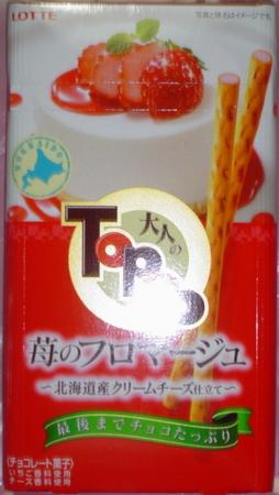 lotte-otona-toppo-ichigo-fromage1.jpg