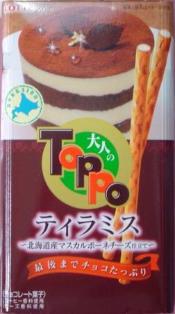 lotte-otona-toppo-ichigo-tiramisu1.jpg