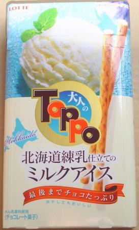 lotte-otona-toppo-milkice1.jpg