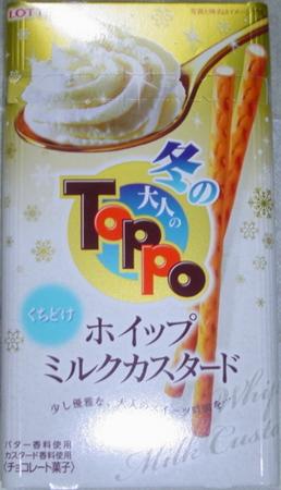 lotte-otona-toppo-whip-milk-custard1.jpg