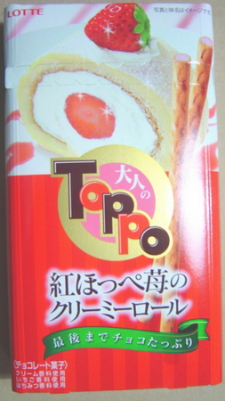 lotte-toppo-creamyroll1.jpg