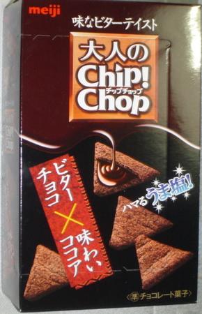 meiji-chipchop-choco1.jpg